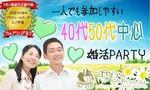 【名駅の婚活パーティー・お見合いパーティー】有限会社アイクル主催 2018年4月22日