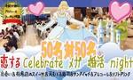 【栄の婚活パーティー・お見合いパーティー】有限会社アイクル主催 2018年4月28日