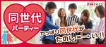 【梅田の恋活パーティー】株式会社Rooters主催 2018年3月17日