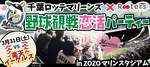 【幕張の恋活パーティー】株式会社Rooters主催 2018年3月31日
