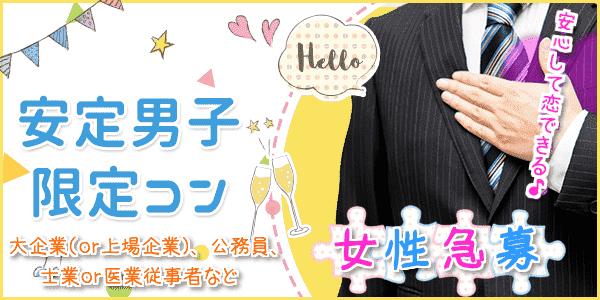 【有楽町の恋活パーティー】MORE街コン実行委員会主催 2018年4月28日