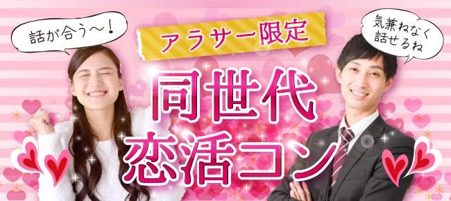 【前橋のプチ街コン】アニスタエンターテインメント主催 2018年3月24日