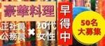 【烏丸の恋活パーティー】街コンアウトドア主催 2018年4月20日