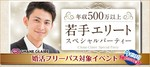 【新宿の婚活パーティー・お見合いパーティー】シャンクレール主催 2018年5月26日