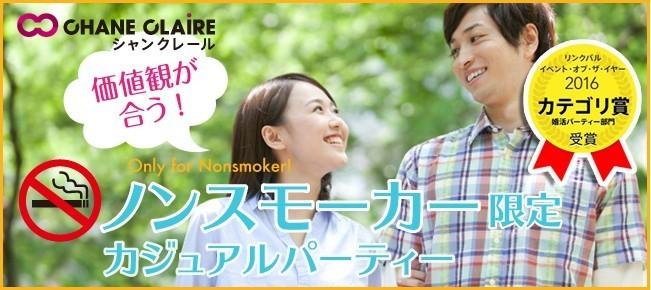 ★…当社自慢!!最高のお洒落Lounge♪…★<5/2 (水) 10:30 新宿1>…\男女ノンスモーカー限定/★条件重視・婚活パーティー