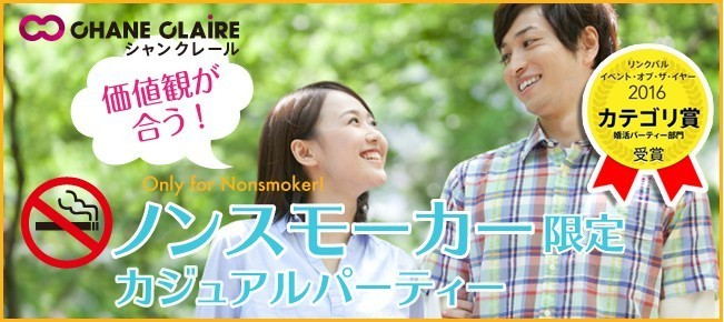 ★…当社自慢!!最高のお洒落Lounge♪…★<5/12 (土) 10:30 新宿1>…\男女ノンスモーカー限定/★条件重視・婚活パーティー