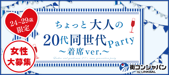 ちょっと大人の20代同世代party★プチ街コンver.★4月29日(日)