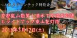 【名駅のプチ街コン】恋旅企画主催 2018年3月17日