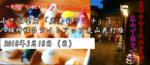 【名駅のプチ街コン】恋旅企画主催 2018年3月18日