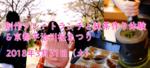【名駅のプチ街コン】恋旅企画主催 2018年3月31日