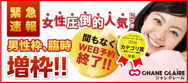 【新宿の婚活パーティー・お見合いパーティー】シャンクレール主催 2018年5月28日
