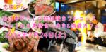【梅田のプチ街コン】恋旅企画主催 2018年3月24日