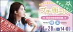 【熊本の恋活パーティー】パーティーズブック主催 2018年4月28日
