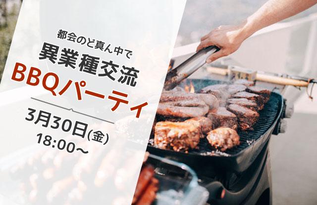 【目黒の恋活パーティー】株式会社キャブステーション主催 2018年3月30日