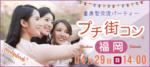 【天神の恋活パーティー】パーティーズブック主催 2018年4月29日
