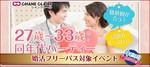 【日本橋の婚活パーティー・お見合いパーティー】シャンクレール主催 2018年5月27日
