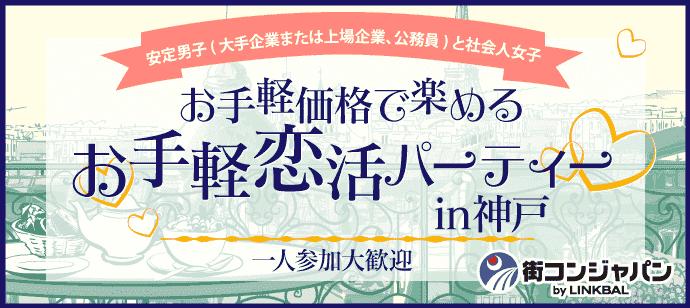 【安定男子×社会人女子ver】お手軽恋活パーティーin神戸
