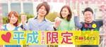 【梅田の恋活パーティー】株式会社Rooters主催 2018年4月21日