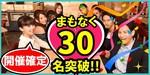 【天神の恋活パーティー】街コンkey主催 2018年4月21日