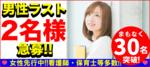 【天神の恋活パーティー】街コンkey主催 2018年4月22日