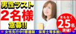 【天神の恋活パーティー】街コンkey主催 2018年4月27日