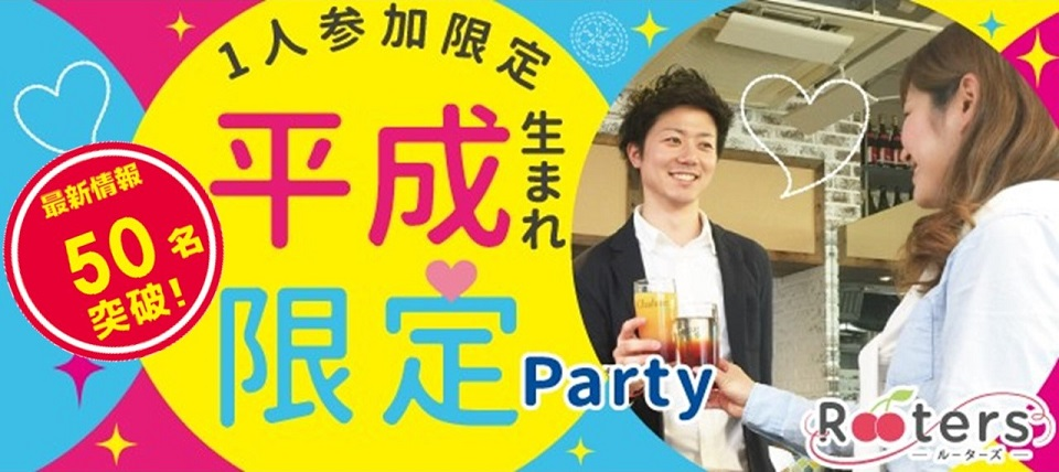 【梅田の恋活パーティー】株式会社Rooters主催 2018年4月28日