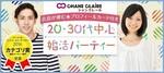 【横浜駅周辺の婚活パーティー・お見合いパーティー】シャンクレール主催 2018年5月22日