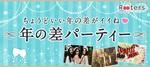 【梅田の恋活パーティー】株式会社Rooters主催 2018年4月20日