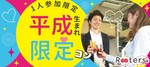 【梅田の恋活パーティー】株式会社Rooters主催 2018年4月27日