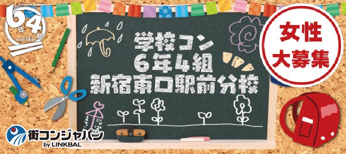 学校コン@6年4組新宿東口駅前分校