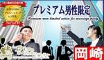 【岡崎の婚活パーティー・お見合いパーティー】有限会社アイクル主催 2018年4月28日