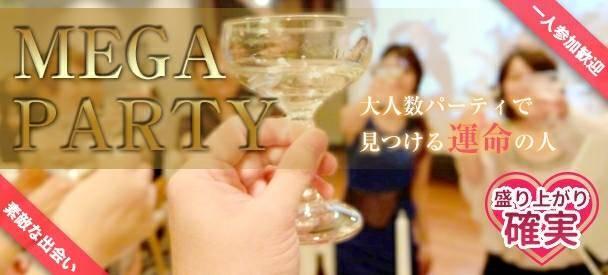 【富山の恋活パーティー】新北陸街コン合同会社主催 2018年3月24日