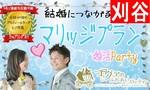 【刈谷の婚活パーティー・お見合いパーティー】有限会社アイクル主催 2018年4月22日