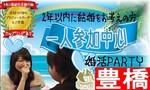 【豊橋の婚活パーティー・お見合いパーティー】有限会社アイクル主催 2018年4月21日