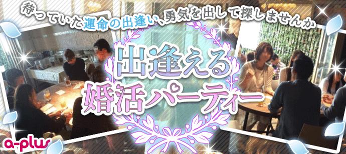 【栄の婚活パーティー・お見合いパーティー】街コンの王様主催 2018年3月20日