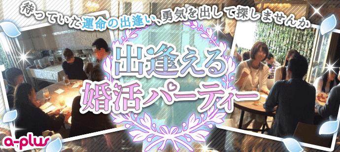 【栄の婚活パーティー・お見合いパーティー】街コンの王様主催 2018年3月27日