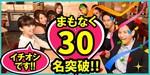 【河原町の恋活パーティー】街コンkey主催 2018年4月21日