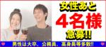 【河原町の恋活パーティー】街コンkey主催 2018年4月27日