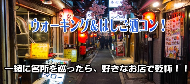 4月1日(日)お花見シーズンに!!昭和レトロな雰囲気が楽しい!吉祥寺ウォーキング&ハシゴ酒コン!