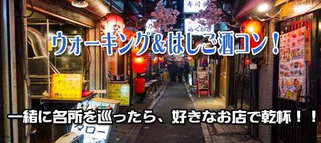 4月1日(日)せんべろの聖地!昭和レトロな雰囲気が楽しい!赤羽ウォーキング&ハシゴ酒コン!