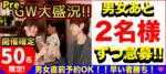 【新宿の恋活パーティー】街コンkey主催 2018年4月21日