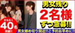 【新宿の恋活パーティー】街コンkey主催 2018年4月22日