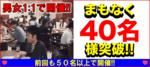 【船橋の恋活パーティー】街コンkey主催 2018年4月22日
