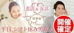 【新宿の恋活パーティー】街コンkey主催 2018年4月25日