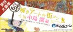 【大阪府その他の恋活パーティー】街コンジャパン主催 2018年4月21日
