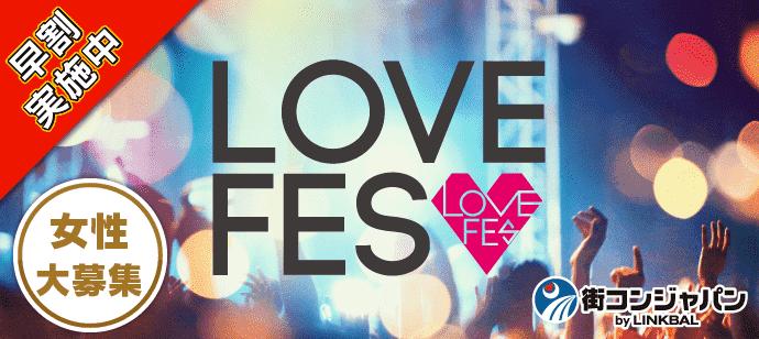 【昼の部】LOVE FES TOKYO !!