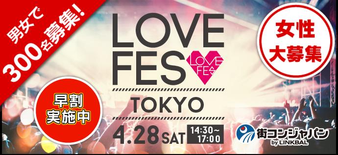 LOVE FES TOKYO !!【昼の部】