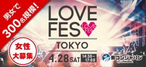 【渋谷の恋活パーティー】街コンジャパン主催 2018年4月28日
