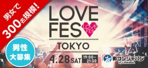 【六本木の恋活パーティー】街コンジャパン主催 2018年4月28日