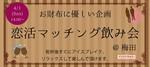 【梅田の恋活パーティー】株式会社SSB主催 2018年4月1日
